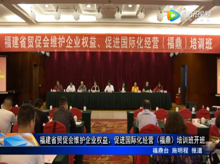 福建省贸促会维护企业权益、促进国际化经营(福鼎)培训班开班