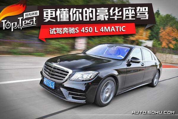 更懂你的豪华座驾 试驾奔驰S 450 L 4MATIC