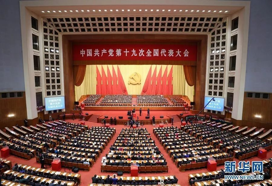 @8900万共产党员,十九大对党章做了这些重大修改