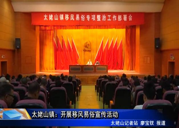 太姥山镇:开展移风易俗宣传活动