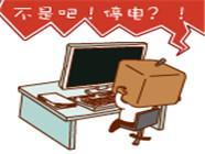 11月10日和11月11日,福鼎这些地方将停电