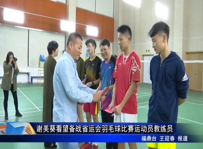 谢美葵看望备战省运会羽毛球比赛运动员教练员