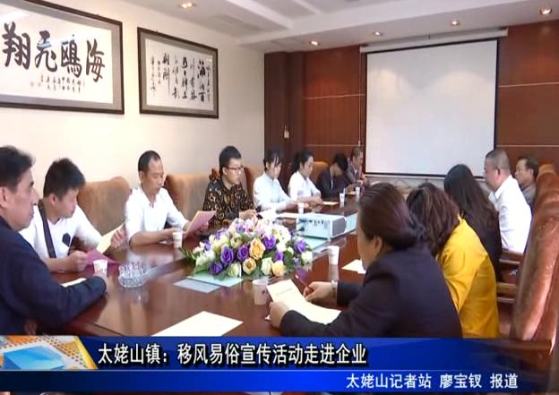 太姥山镇:移风易俗宣传活动走进企业