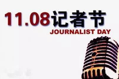 一支笔,一组镜头,他们总是在路上!致敬新闻宣传工作者!