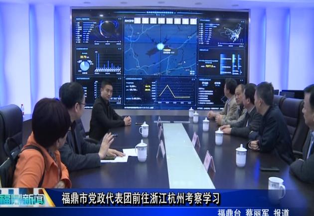 福鼎市党政代表团前往浙江杭州考察学习