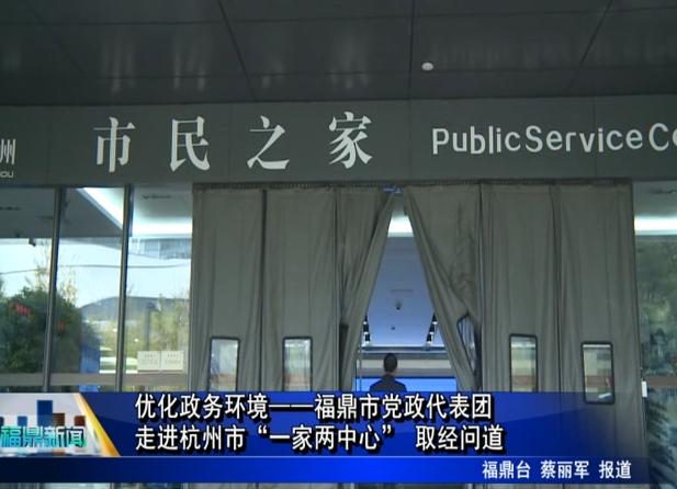 """优化政务环境——福鼎市党政代表团走进杭州市""""一家两中心"""" 取经问道"""