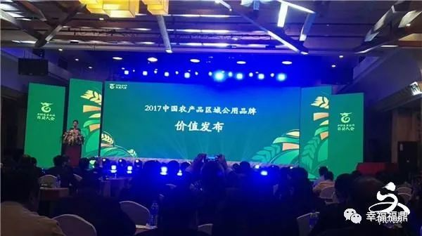 【第一时间】福鼎白茶入选2017中国农产品区域公用品牌价值百强!