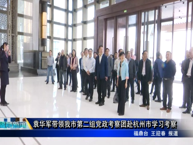 袁华军带领我市第二组党政考察团赴杭州市学习考察