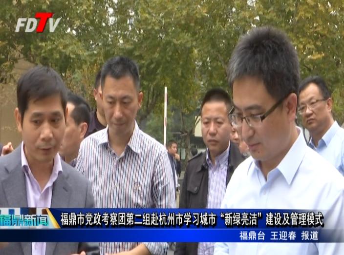 """福鼎市党政考察团第二组赴杭州市学习城市""""新绿亮洁""""建设及管理模式"""