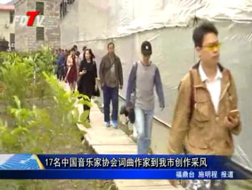 17名中国音乐家协会词曲作家到我市创作采风