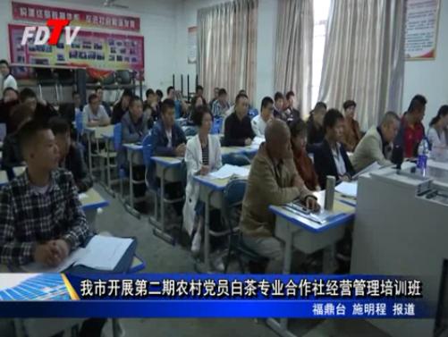 我市开展第二期农村党员白茶专业合作社经营管理培训班
