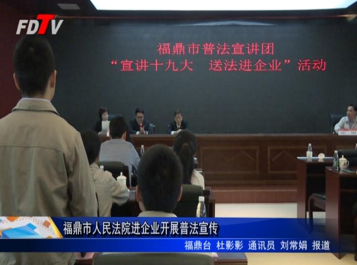 福鼎市人民法院进企业开展普法宣传