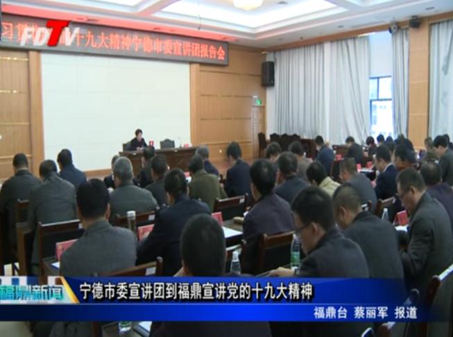 宁德市委宣讲团到福鼎宣讲党的十九大精神