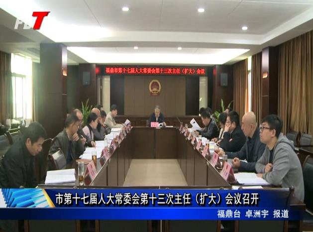 市第十七届人大常委会第十三次主任(扩大)会议召开