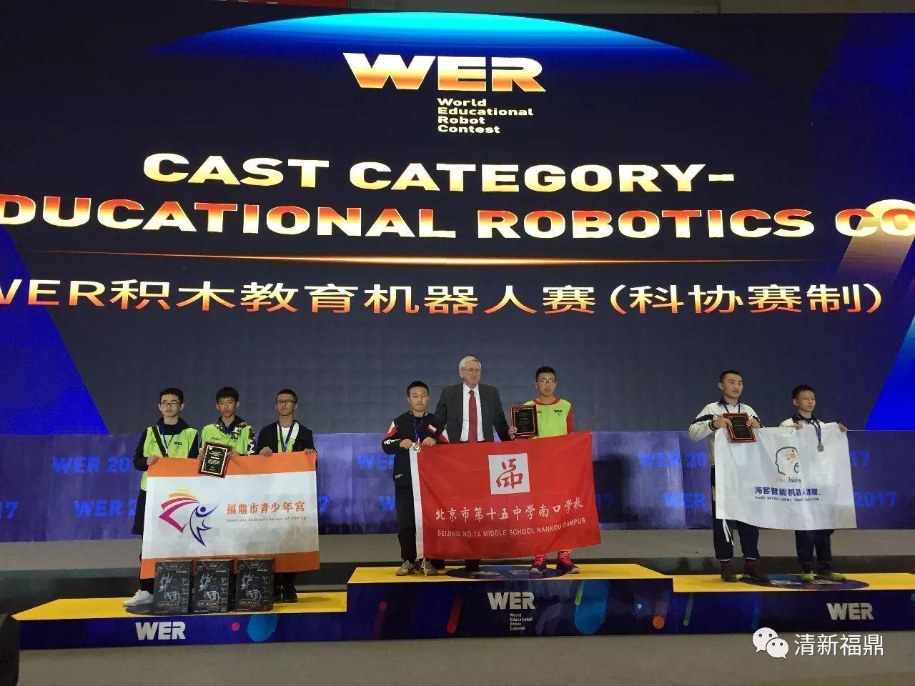 赞!福鼎学子在世界教育机器人大赛上一展风采!