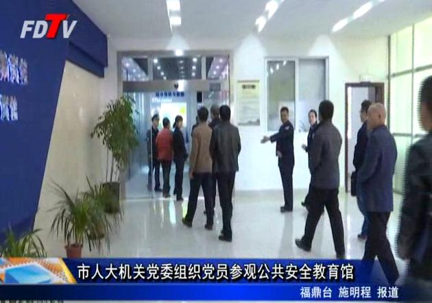 市人大机关党委组织党员参观公共安全教育馆