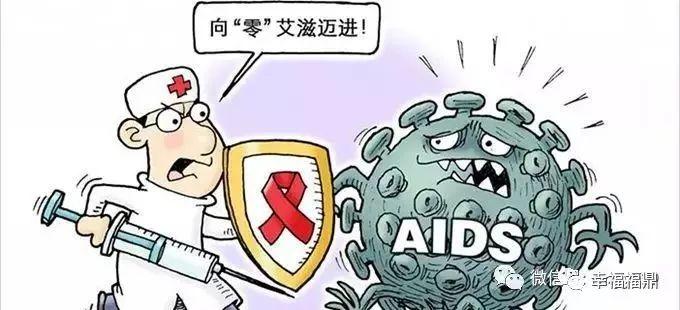 艾滋误区,你知道几个?