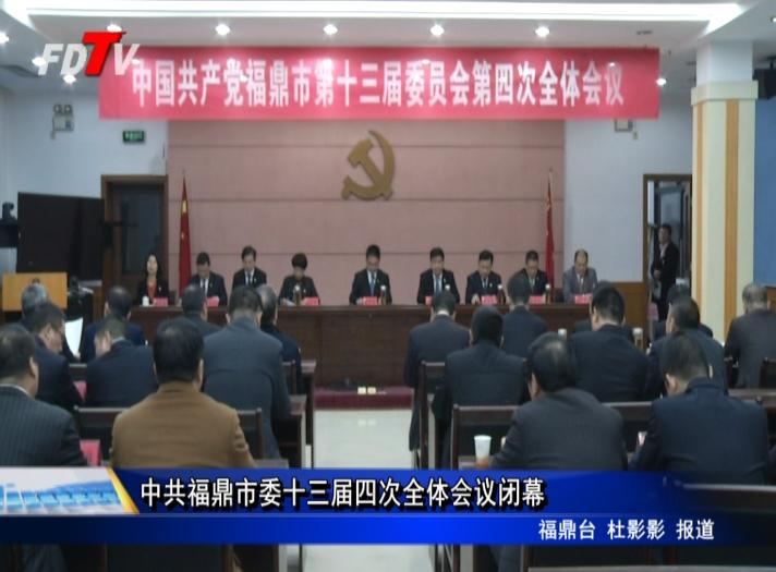 中共福鼎市委十三届四次全体会议闭幕