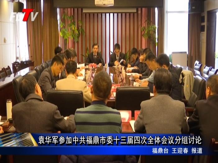 袁华军参加中共福鼎市委十三届四次全体会议分组讨论
