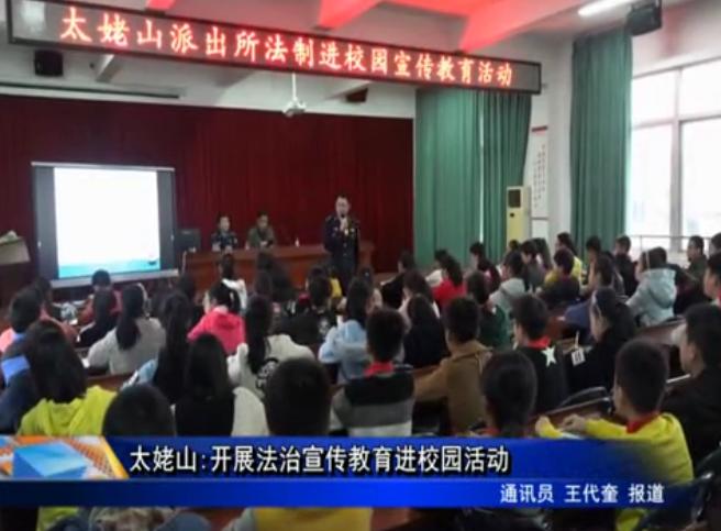 太姥山:开展法治宣传教育进校园活动