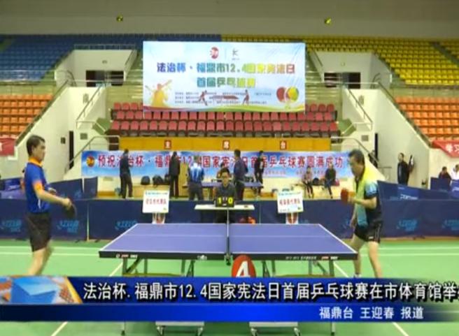 法治杯.福鼎市12.4国家宪法日首届乒乓球赛在市体育馆举办