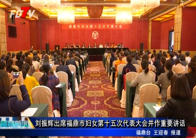刘振辉出席福鼎市妇女第十五次代表大会并作重要讲话