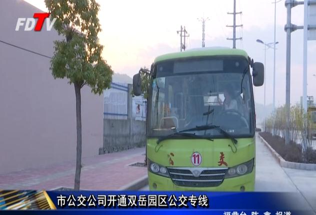 市公交公司开通双岳园区公交专线