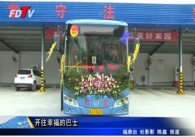 开往幸福的巴士