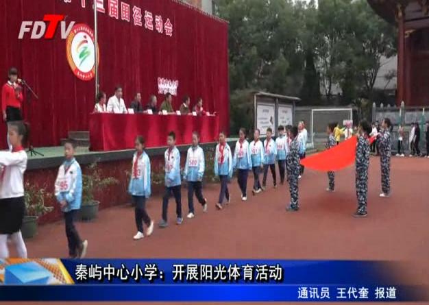 秦屿中心小学:开展阳光体育活动