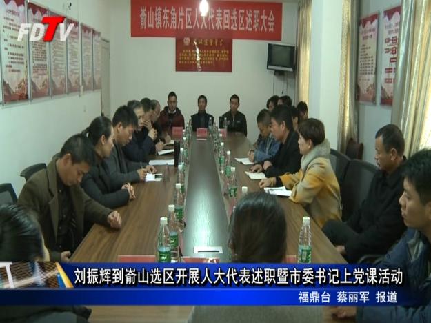 刘振辉到嵛山选区开展人大代表述职暨市委书记上党课活动