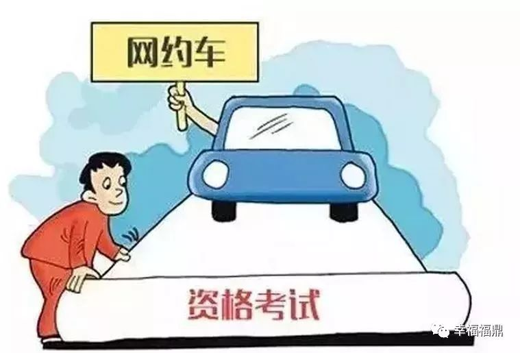 福鼎网约车从业资格证考试已开始报名!