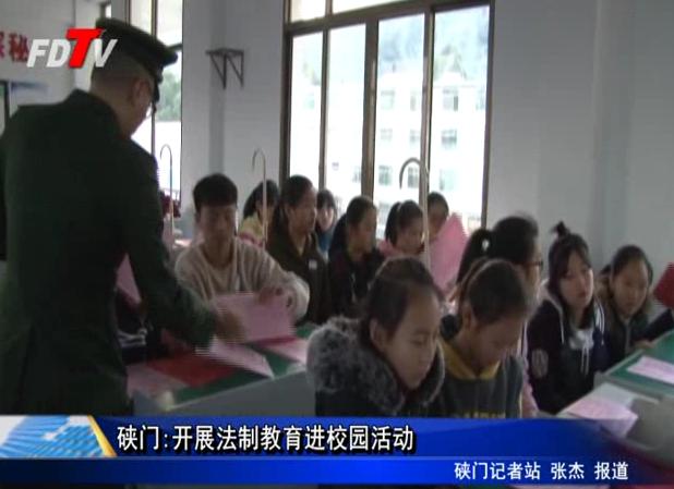 硖门:开展法制教育进校园活动