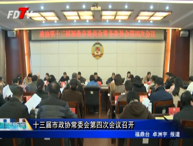 十三届市政协常委会第四次会议召开