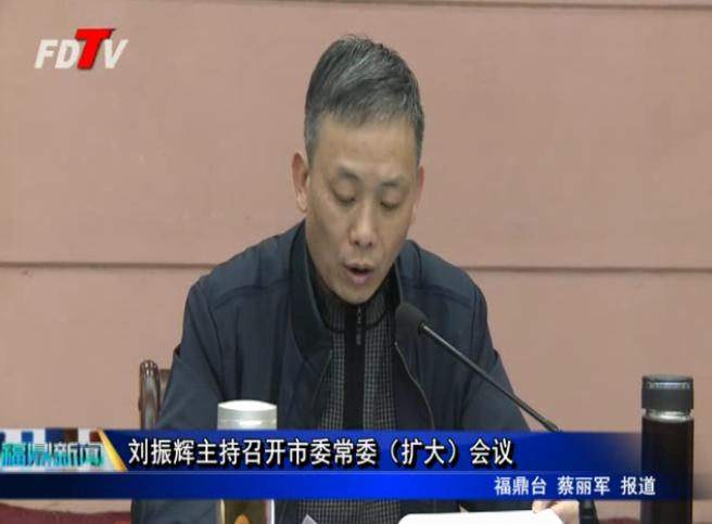 刘振辉主持召开市委常委(扩大)会议