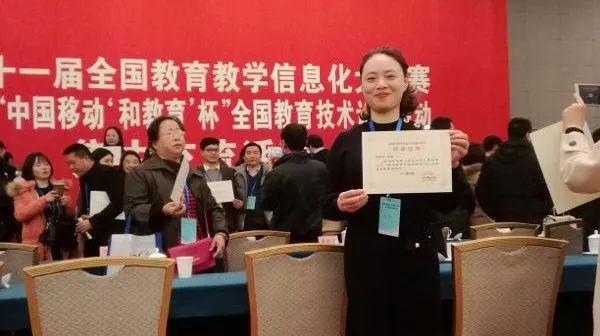 我市教师荣获全国教育教学信息化大奖赛现场决赛一等奖