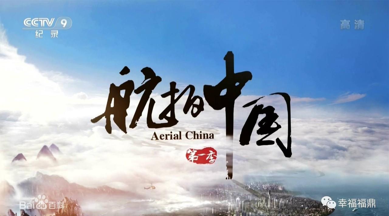 跟着《航拍中国》的直升机,把福鼎美景尽收眼底!