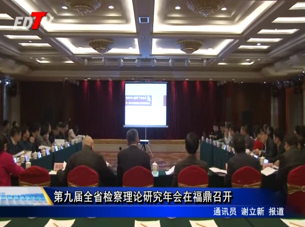 第九届全省检察理论研究年会在福鼎召开