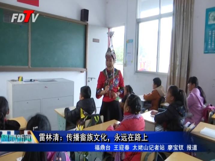 雷林清:传播畲族文化,永远在路上