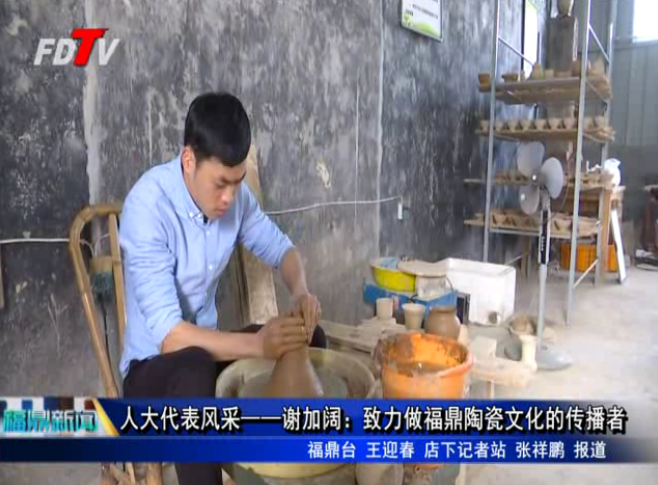 人大代表风采——谢加阔:致力做福鼎陶瓷文化的传播者