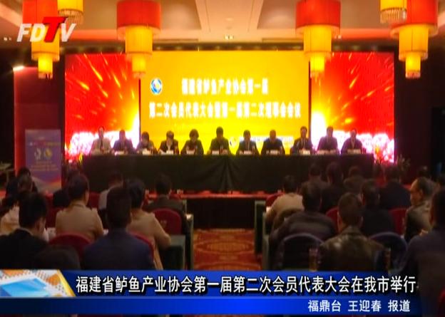 福建省鲈鱼产业协会第一届第二次会员代表大会在我市举行