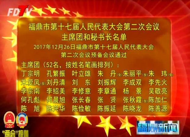 福鼎市第十七届人民代表大会第二次会议主席团和秘书长名单