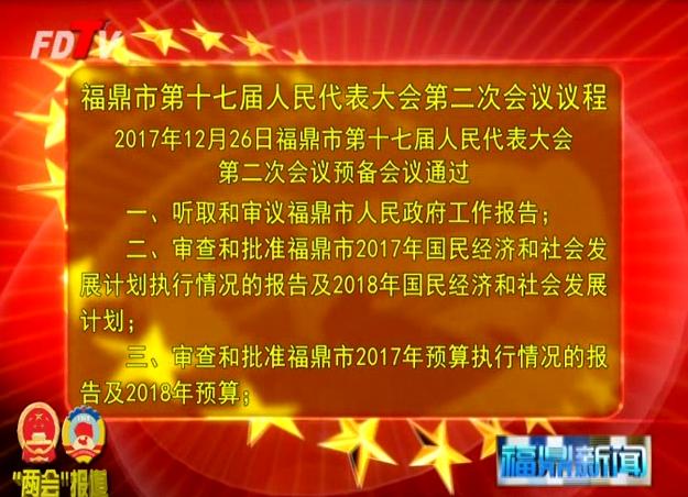 福鼎市第十七届人民代表大会第二次会议议程