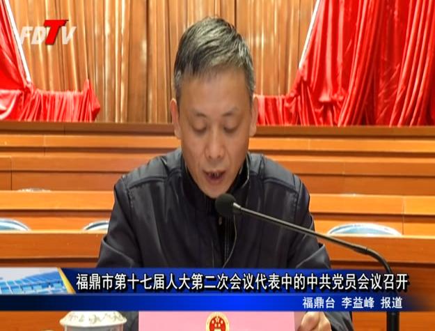 福鼎市第十七届人大第二次会议代表中的中共党员会议召开