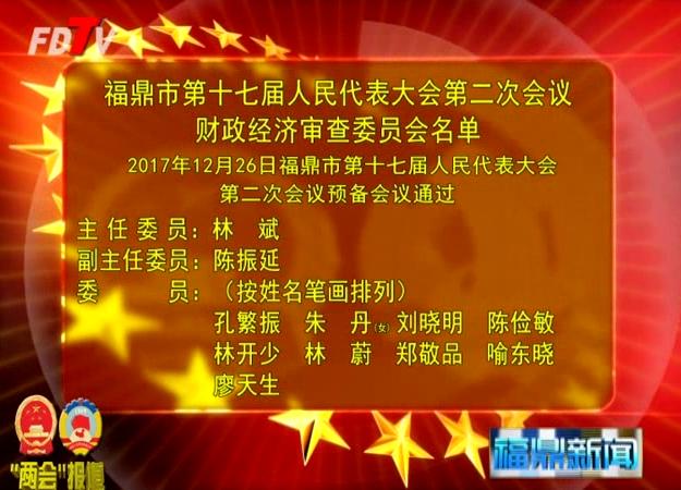 福鼎市第十七届人民代表大会第二次会议财政经济审查委员会名单