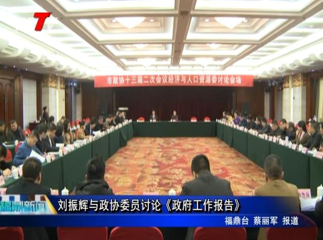 刘振辉与政协委员讨论《政府工作报告》