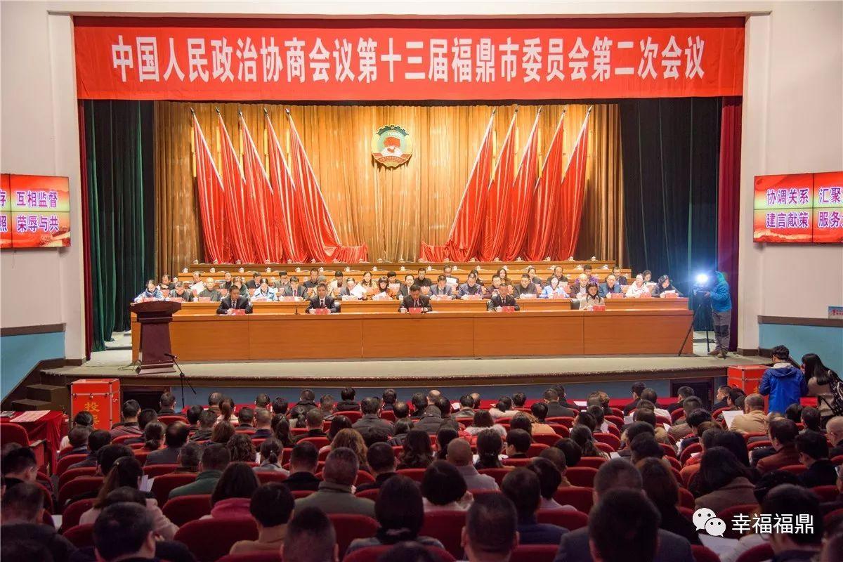 政协第十三届福鼎市委员会第二次会议胜利闭幕!