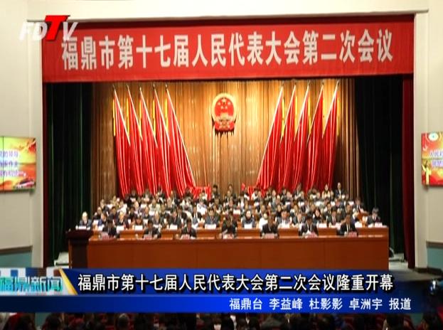福鼎市第十七届人民代表大会第二次会议隆重开幕
