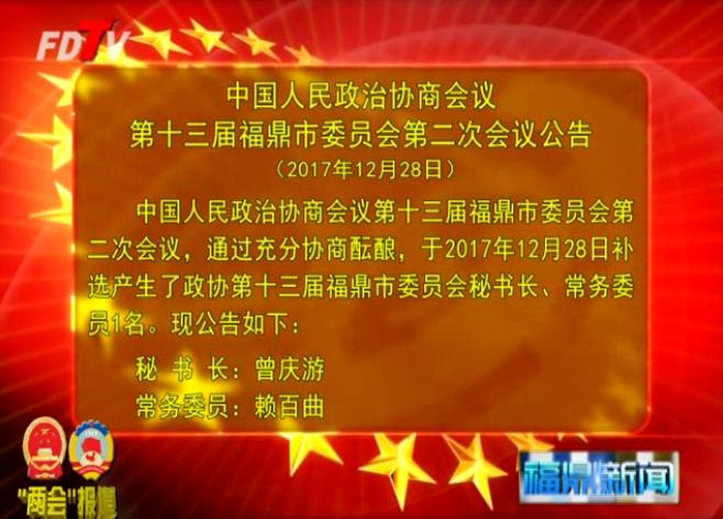中国人民政治协商会议第十三届福鼎市委员会第二次会议公告