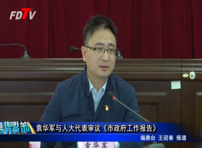 袁华军与人大代表审议《市政府工作报告》