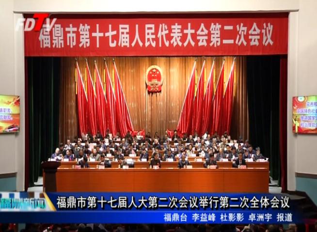 福鼎市第十七届人大第二次会议举行第二次全体会议